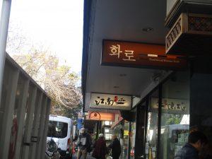 韓国料理と中華料理の店